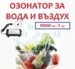 ОЗОНАТОР ЗА ВОДА И ВЪЗДУХ мод. Ч-1000