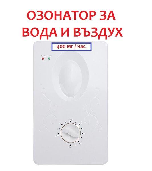 ОЗОНАТОР ЗА ВОДА И ВЪЗДУХ мод. Б-400