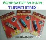 ЙОНИЗАТОР ЗА КОЛА - TURBO IONIX