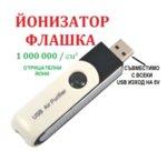 USB ФЛАШКА ЙОНИЗАТОР