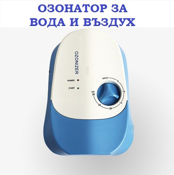 ОЗОНАТОР ЗА ВОДА И ВЪЗДУХ мод. СБ-400