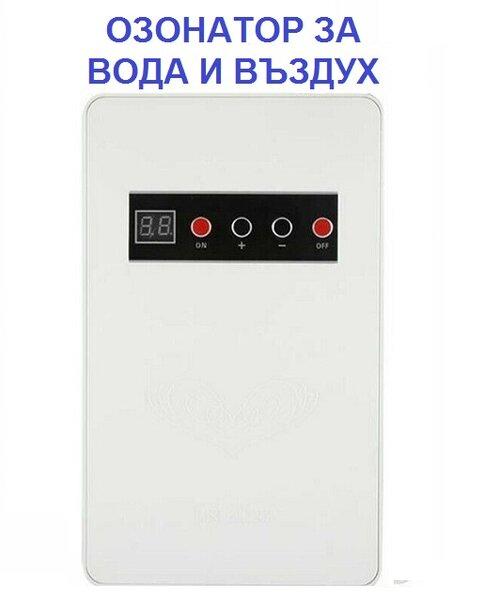 ОЗОНАТОР ЗА ВОДА И ВЪЗДУХ мод. Б-600