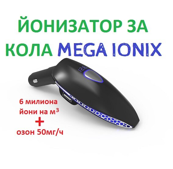 ЙОНИЗАТОР ЗА КОЛА - MEGA IONIX