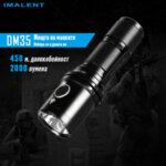 DM35 LED Фенер