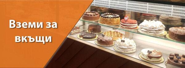 Купете си торта или парче за вкъщи в сладкарница Неделя!