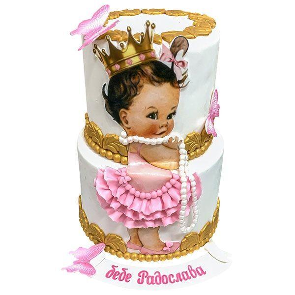 Бебе принцеса