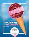 2.5кг Алкохолен сладолед