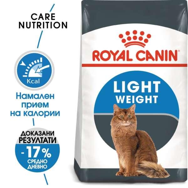 ROYAL CANIN® CARE LIGHT WEIGHT - пълноценна суха храна за котки над 12 месеца за предотратяване натрупването на наднормено тегло.