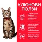 Hill's Science Plan Feline Adult консерва с пилешко - пълноценна храна за котки над 1 година.