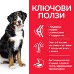 Hill's Science Plan Large Breed Adult – Пълноценна храна с агнешко и ориз за кучета от едри породи над 25 кг с умерени енергийни нужди, 1 - 5 г.