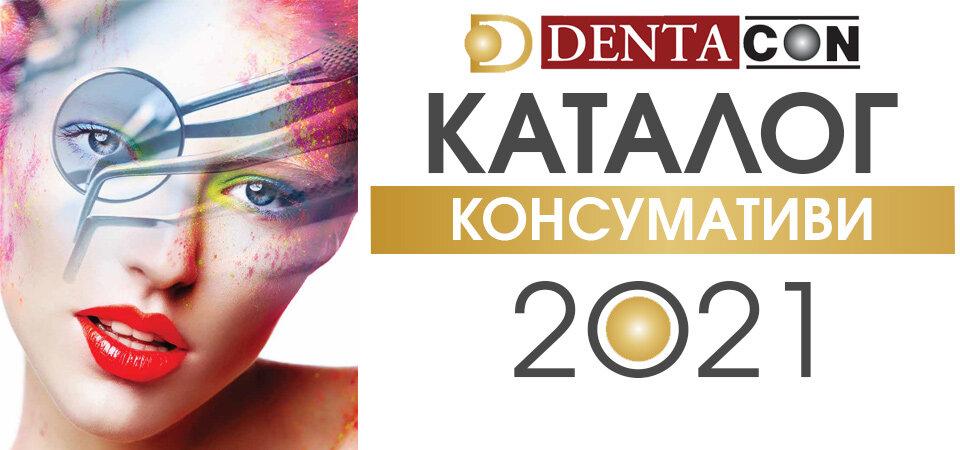 Каталог стоматологични материали  и консумативи 2021