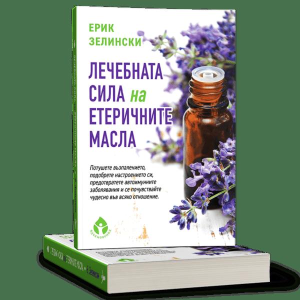 Лечебната сила на етеричните масла от д-р Ерик Зелински