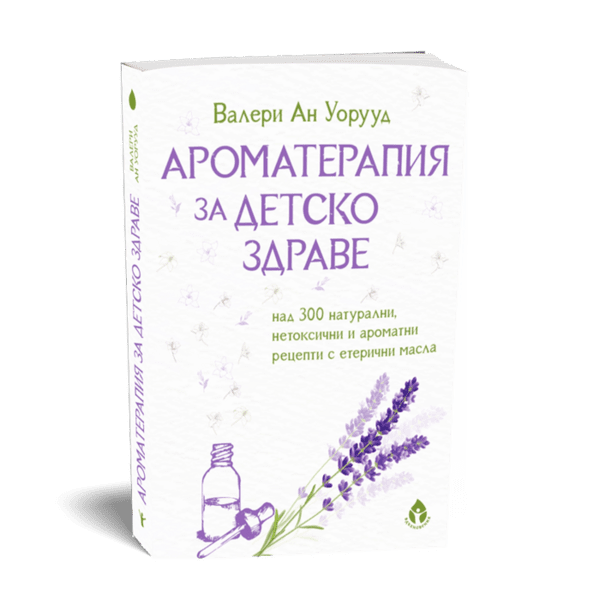 Ароматерапия за детско здраве от Валери Ан Уорууд
