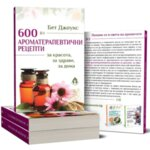600 ароматерапевтични рецепти от Бет Джоунс