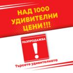 1000 удивителни цени