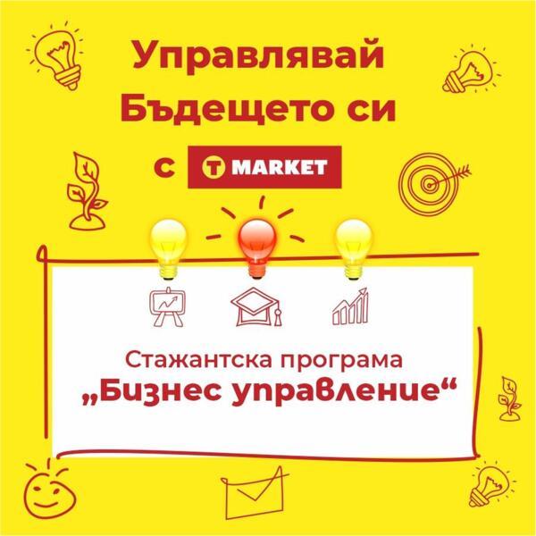 """Стажантска програма """"Бизнес управление"""""""