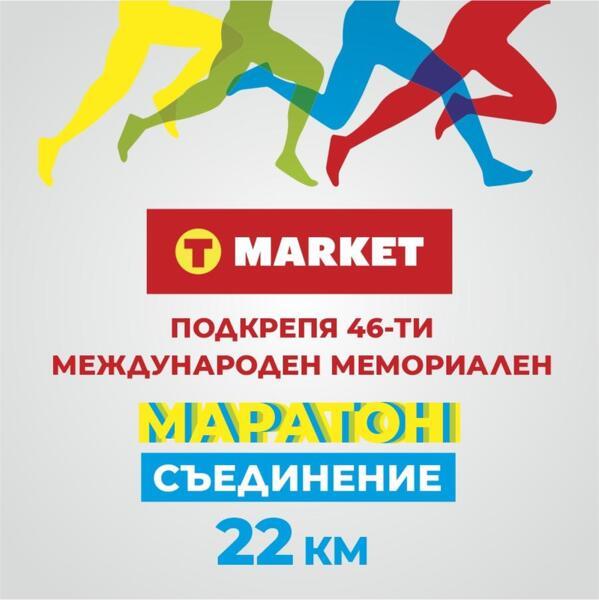 """T MARKET подкрепи с награди 46-ти международен, мемориален полумаратон """"Съединение"""" - 22 километра"""