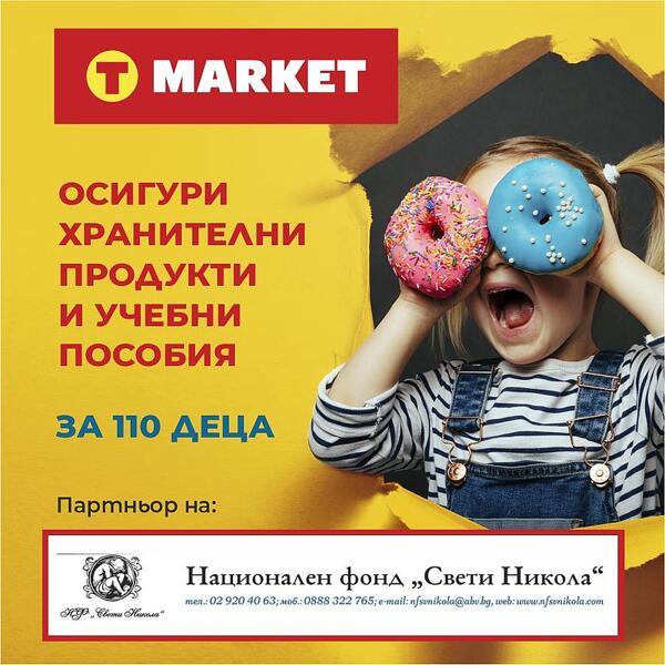 T MARKET осигури хранителни продукти и учебни пособия за 110 деца