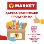 """Хранителна верига T MARKET дари хранителни продукти на Баскетболен клуб """"Вихър"""" - Айтос"""