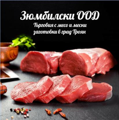 Зюмбилски: Всички продукти са ми любими – правим ги с капчица любов.