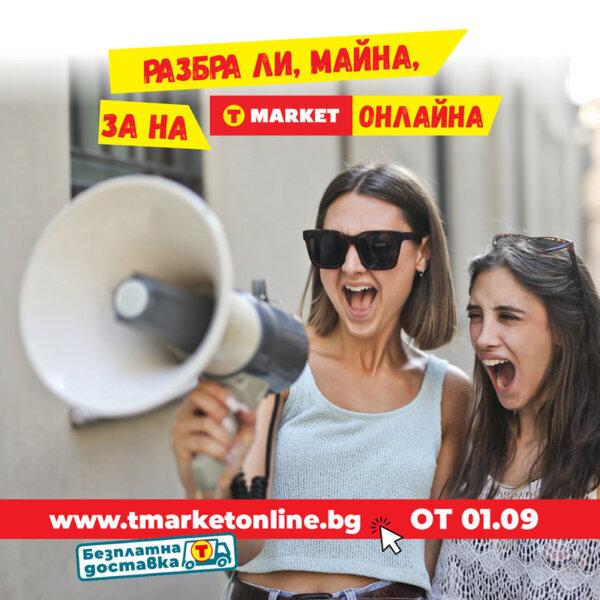 1 септември: ОНЛАЙН магазин вече и в Пловдив