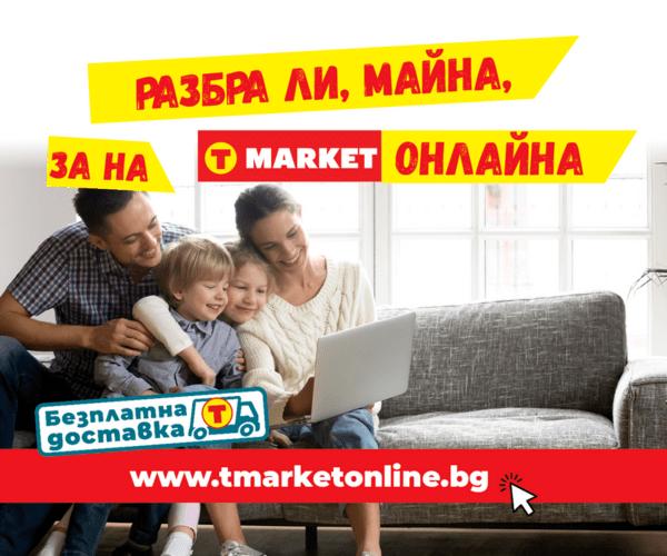T MARKET с онлайн магазин и безплатна доставка в Пловдив