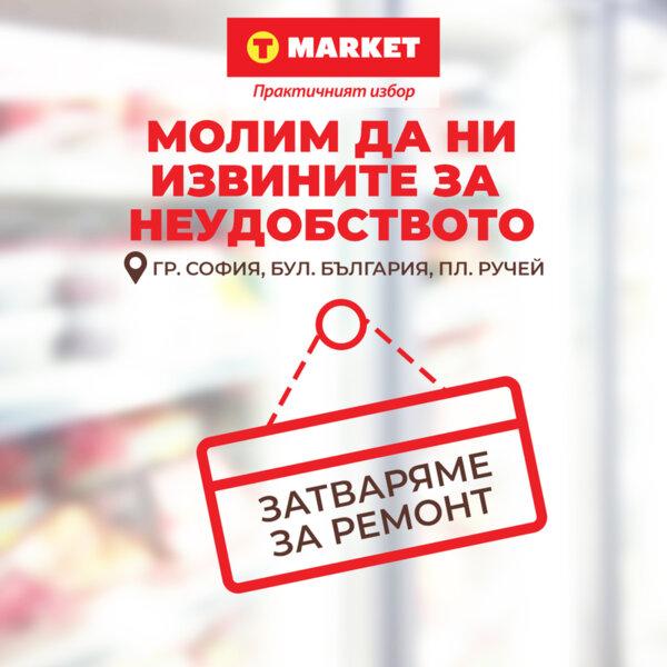 """Реконструкция на супермаркета на бул. """"България"""""""