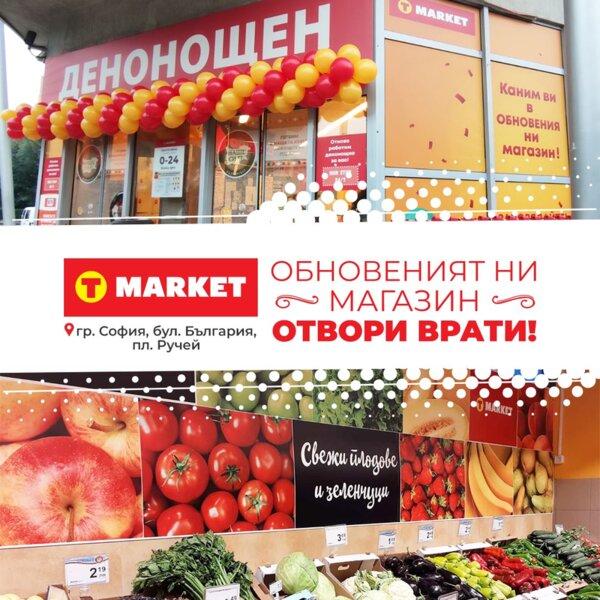 T MARKET на бул. България е вече ОБНОВЕН