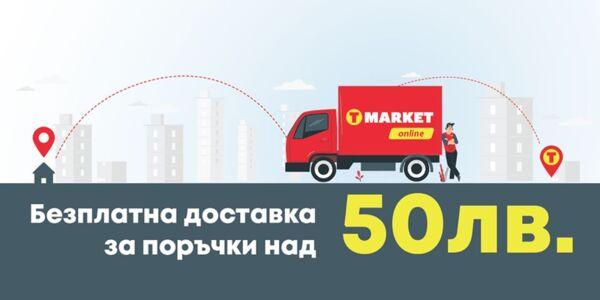 T MARKET пръв от големите веригите - с онлайн магазин