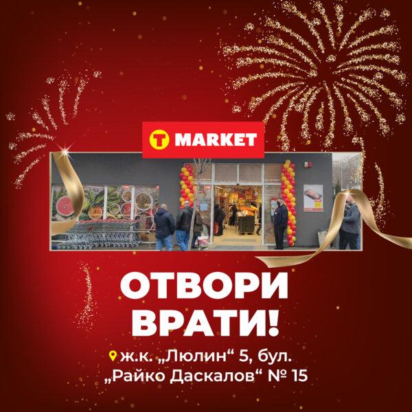 T MARKET откри своя 36-ти магазин в столицата