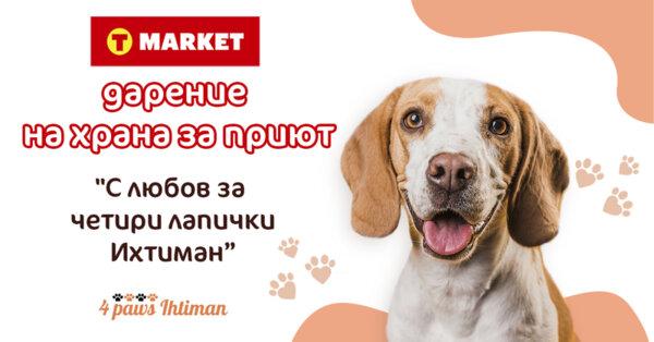 Десетки кучета регулярно ще получават хранителни продукти