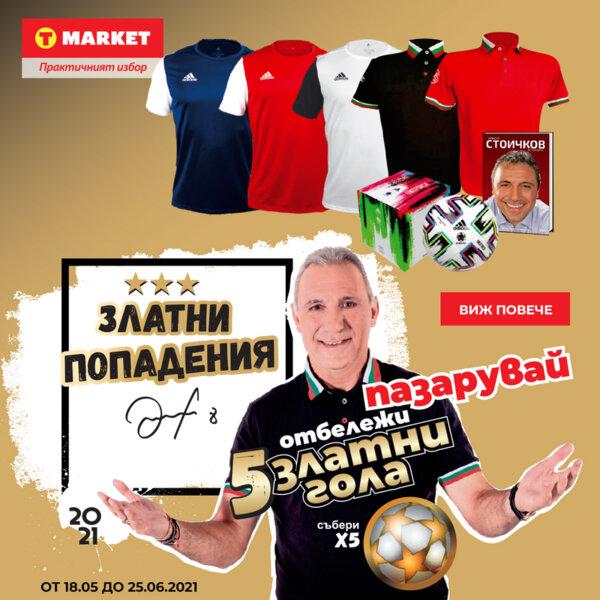 Екипирай се като Стоичков за Европейското по футбол