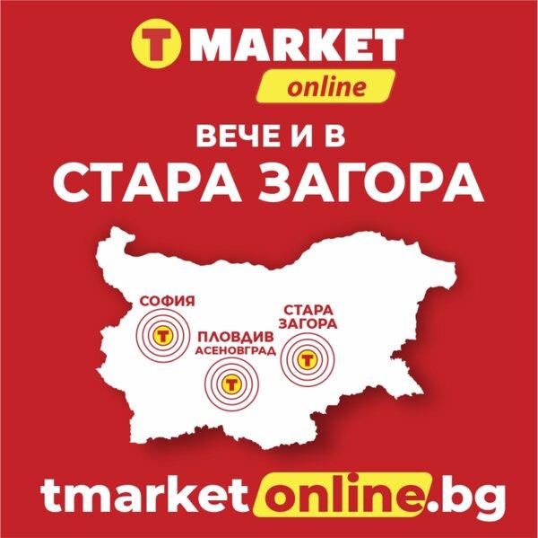 T MARKET Online е вече и в Стара Загора