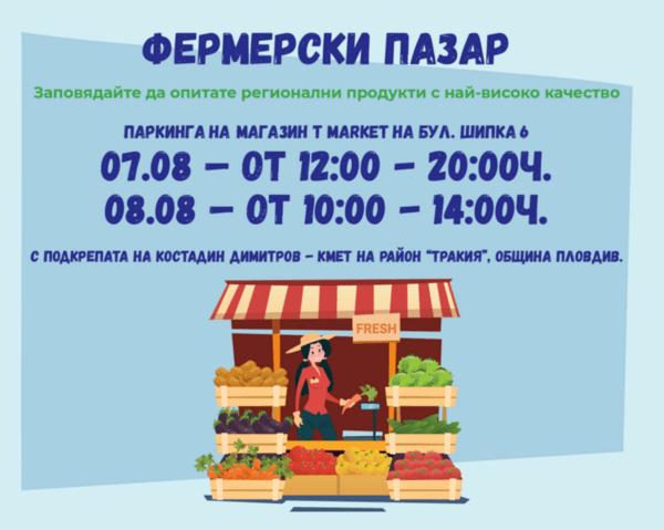 Нов фермерски пазар в Пловдив
