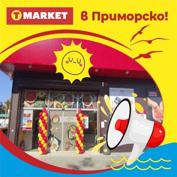 Т MARKET откри своя 90-ти магазин