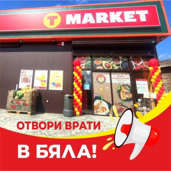 Т MARKET се разраства по Черноморието