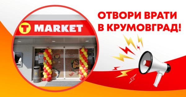 Т MARKET вече и в Крумовград