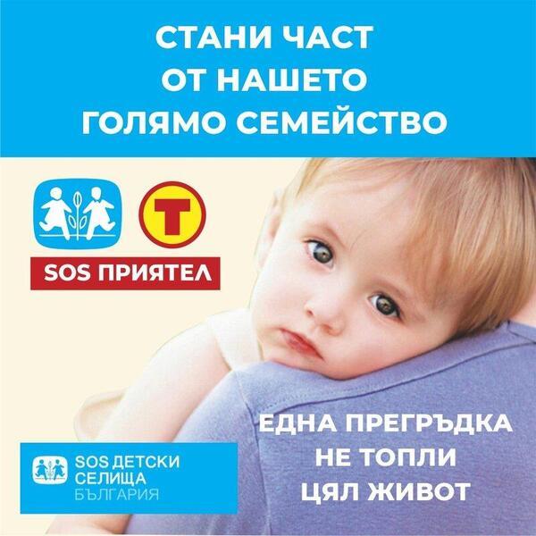 """T MARKET и SOS """"Детски селища"""" - съмвестната инициатива продължава и през Август"""