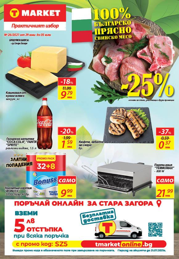 Седмична Брошура (Стара Загора) т маркет
