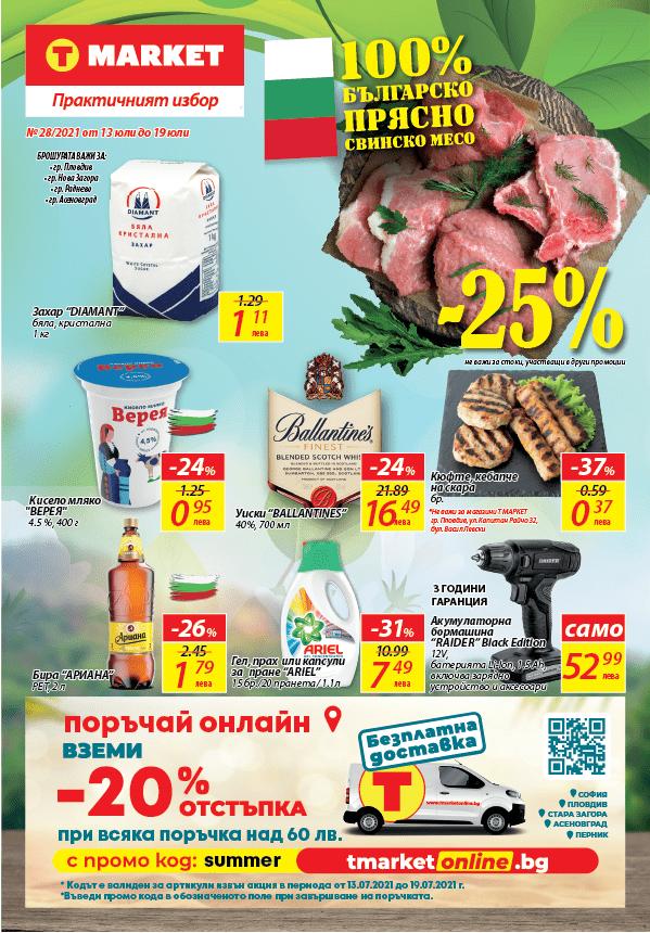 ТЪМАРКЕТ Пловдив, Нова Загора, Раднево, Асеновград