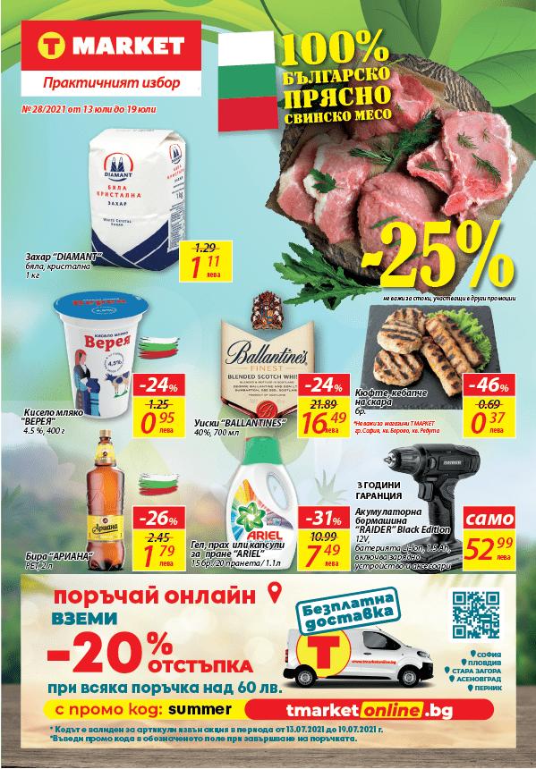 Т МАРКЕТ Брошура - Национална и за София