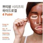 PETITFEE Cacao Energizing Hydrogel Face Mask, 32 g
