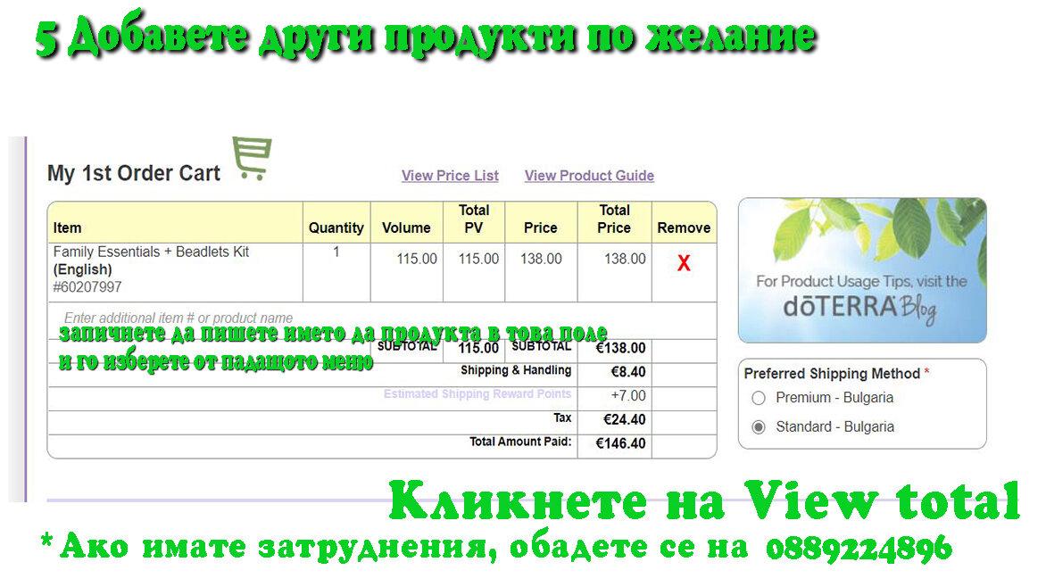 Въведете данни за плащане