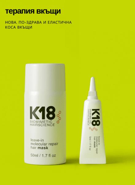 К18 молекулярна маска без отмиване 50ml + ПОДАРЪК