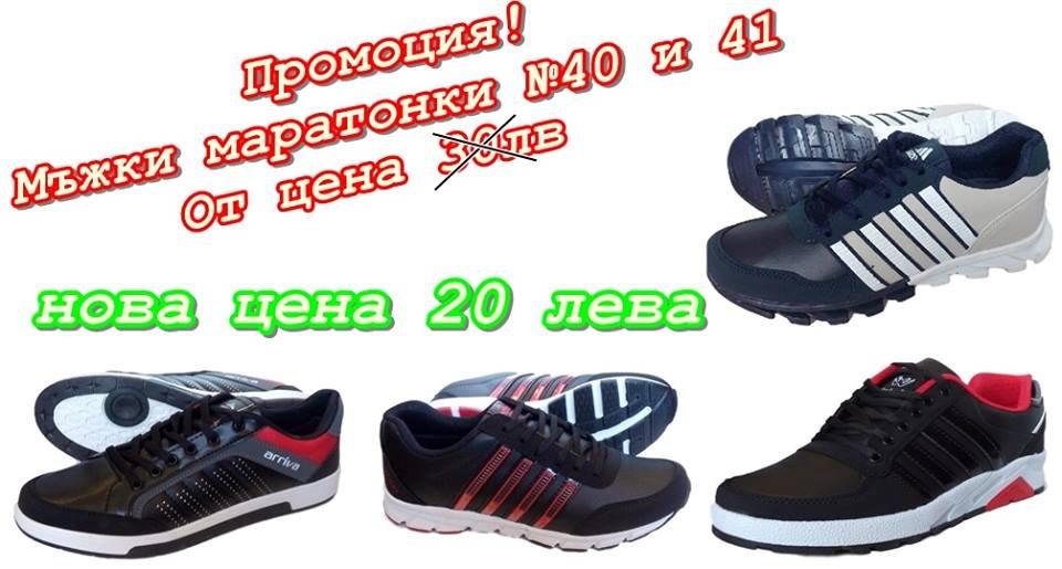 Промоция на мъжки обувки с номера 40 и 41