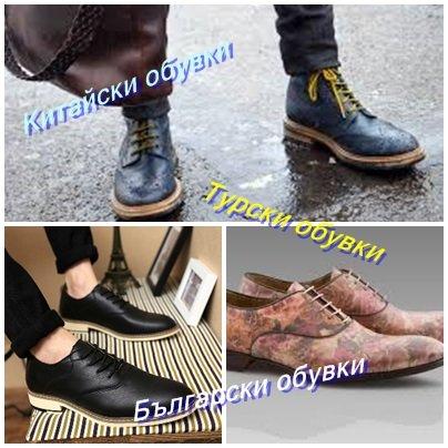 Китайски или Турски обувки да купим и каква е Разликата?!