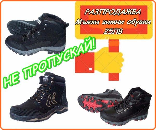 РАЗПРОДАЖБА! Мъжки зимни обувки за 25лв