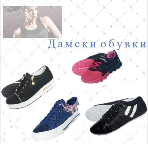 Дамски обувки Изображение