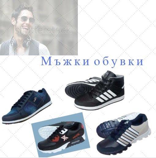 Мъжки обувки Изображение