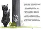 Заек и Мечка 1: Заешки вредни навици дребни-Copy